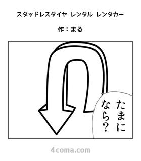 スタッドレスタイヤ レンタル レンタカー.jpg