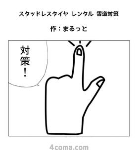 スタッドレスタイヤ レンタル 雪道対策.jpg
